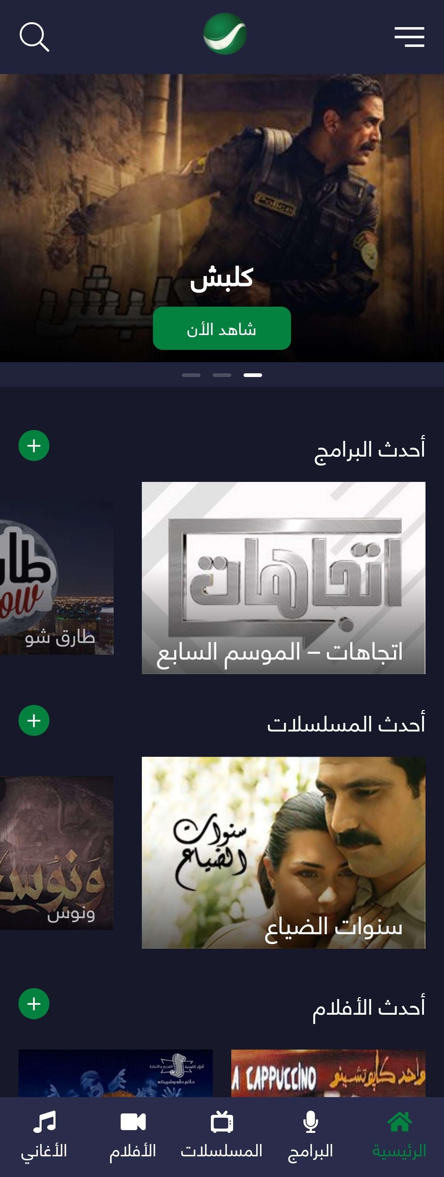 Rotana Mobile App