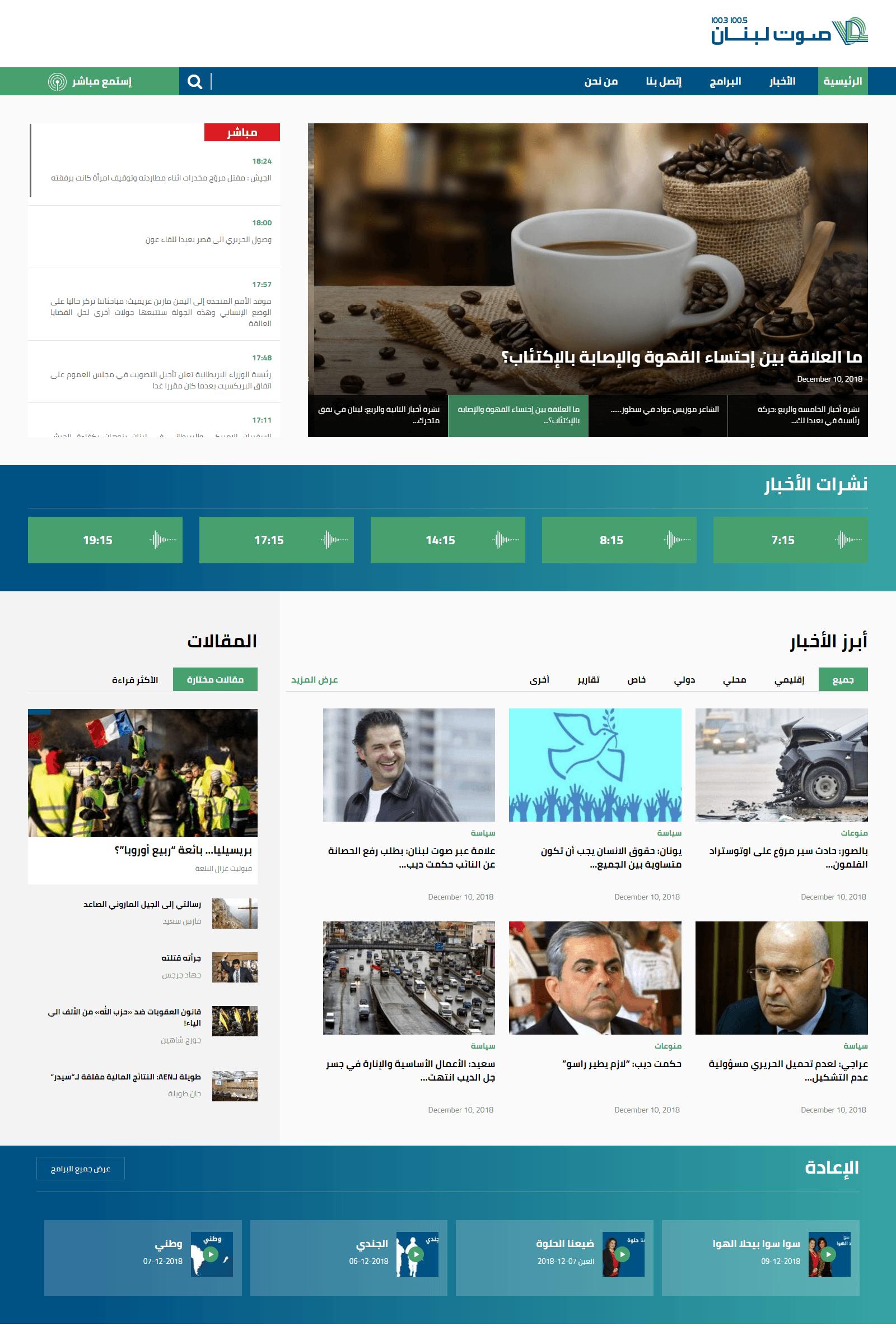 VDL (Voix du liban)
